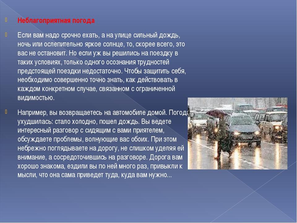 Неблагоприятная погода Если вам надо срочно ехать, а на улице сильный дождь,...