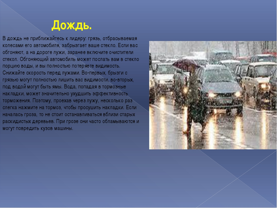 Дождь. В дождь не приближайтесь к лидеру: грязь, отбрасываемая колесами его а...