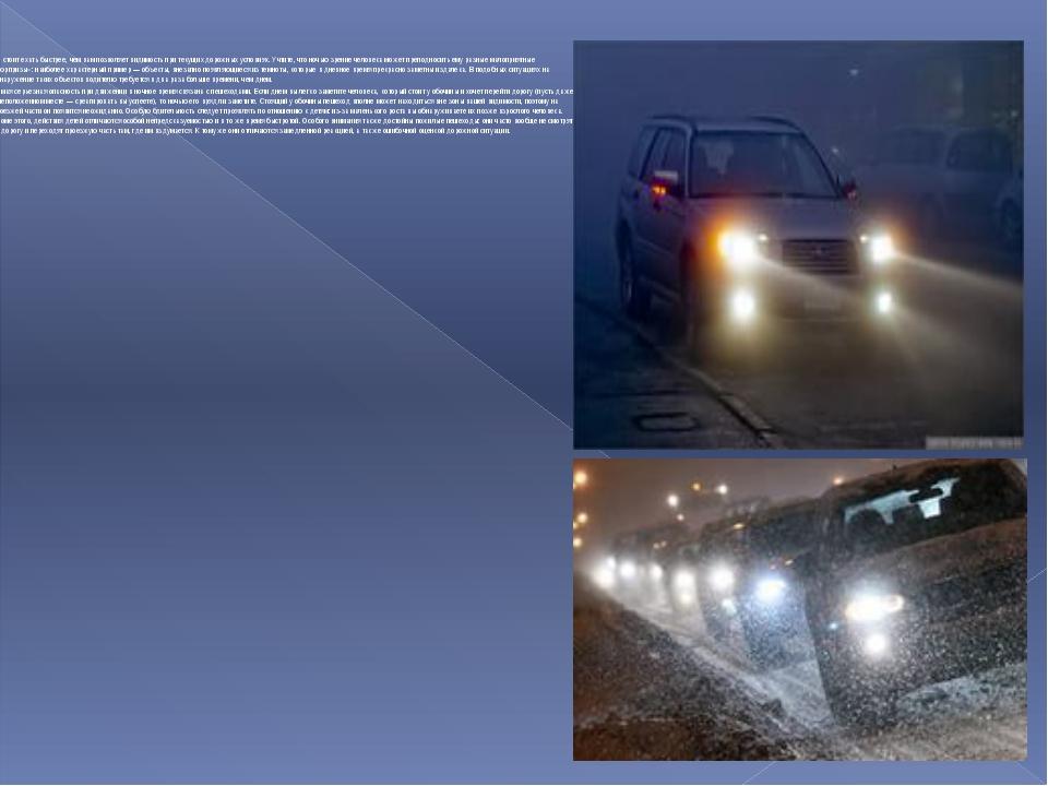 Не стоит ехать быстрее, чем вам позволяет видимость при текущих дорожных усло...