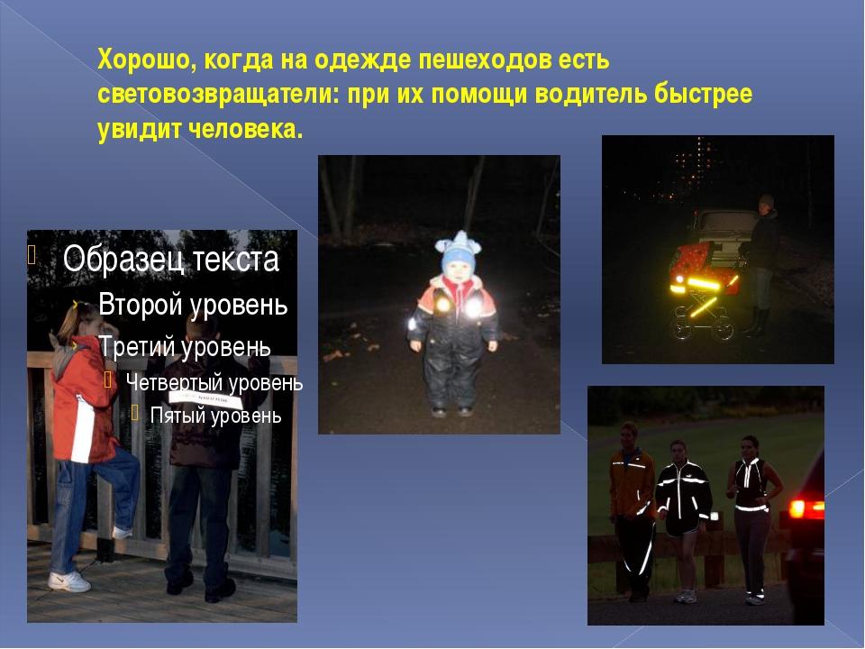 Хорошо, когда на одежде пешеходов есть световозвращатели: при их помощи водит...