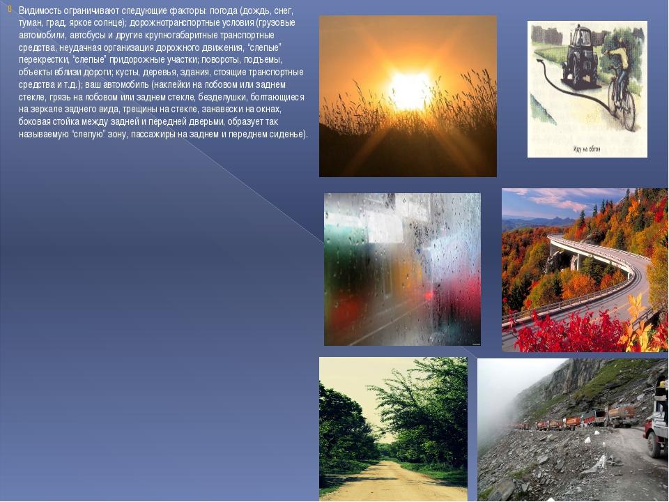 Видимость ограничивают следующие факторы: погода (дождь, снег, туман, град, я...