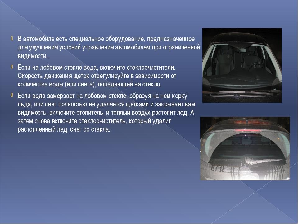 В автомобиле есть специальное оборудование, предназначенное для улучшения усл...