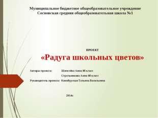 ПРОЕКТ «Радуга школьных цветов» Авторы проекта: Шепелёва Анна 8б класс Стрель