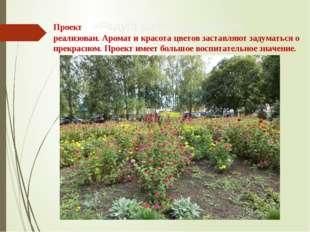 Проект «Радуга школьных цветов» реализован. Аромат и красота цветов заставляю