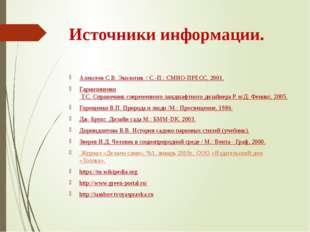 Источники информации. Алексеев С.В. Экология. / С.-П.: СМИО-ПРЕСС, 2001. Гарн