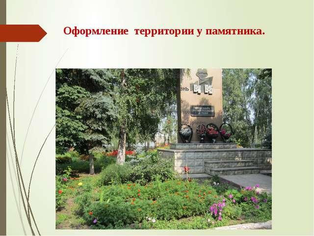 Оформление территории у памятника.