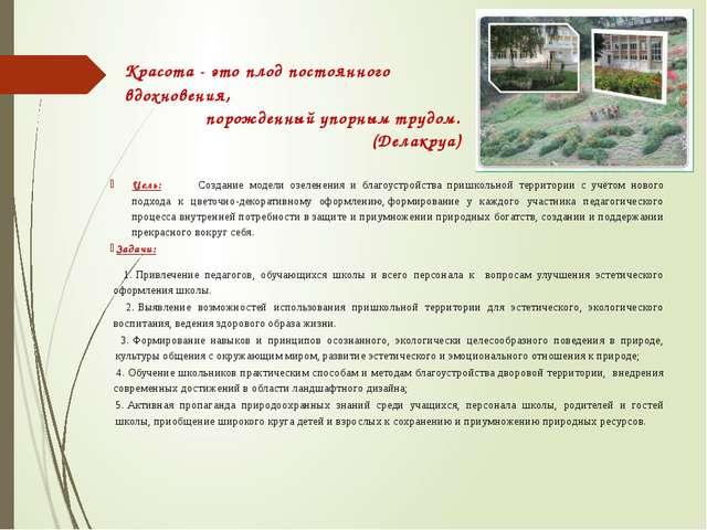 Цель: Создание модели озеленения и благоустройства пришкольной территории с...