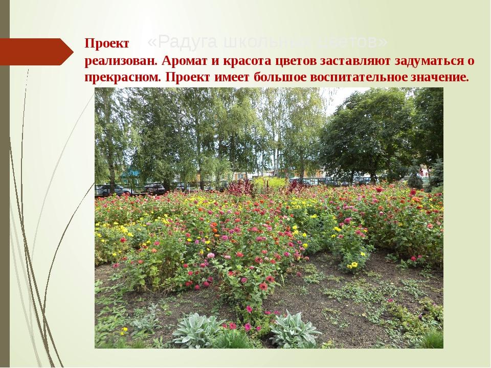Проект «Радуга школьных цветов» реализован. Аромат и красота цветов заставляю...