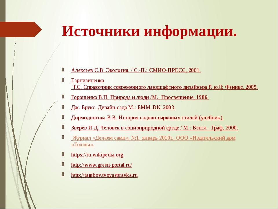 Источники информации. Алексеев С.В. Экология. / С.-П.: СМИО-ПРЕСС, 2001. Гарн...