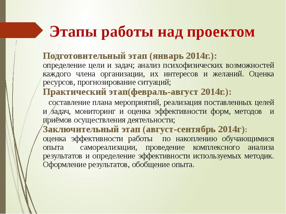 Этапы работы над проектом Подготовительный этап (январь 2014г.): определение...
