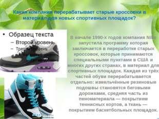 Какая компания перерабатывает старые кроссовки в материал для новых спортивны