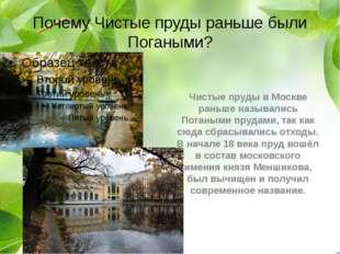 Почему Чистые пруды раньше были Погаными? Чистые пруды в Москве раньше называ