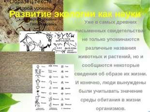 Развитие экологии как науки Уже в самых древних письменных свидетельствах не