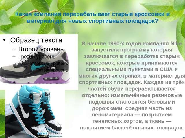 Какая компания перерабатывает старые кроссовки в материал для новых спортивны...