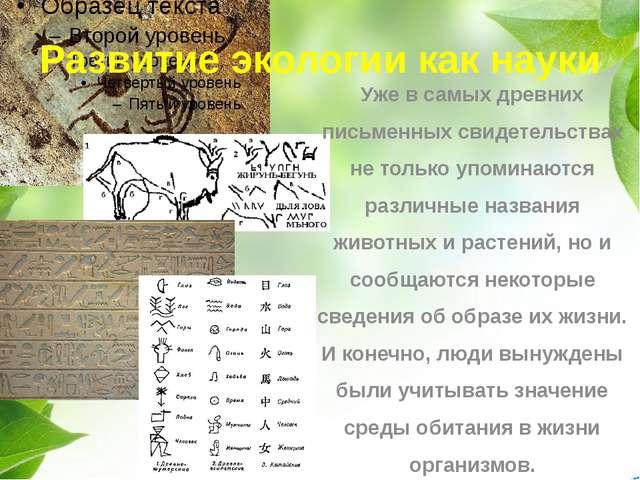 Развитие экологии как науки Уже в самых древних письменных свидетельствах не...