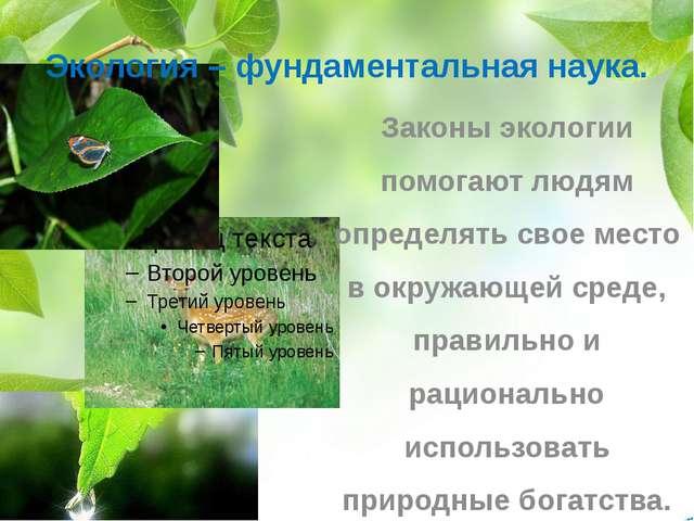Экология – фундаментальная наука. Законы экологии помогают людям определять с...