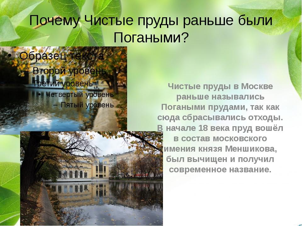 Почему Чистые пруды раньше были Погаными? Чистые пруды в Москве раньше называ...