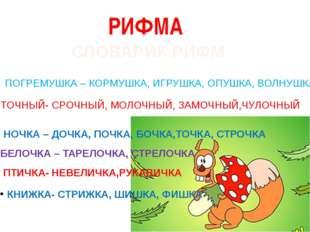 РИФМА СЛОВАРИК РИФМ ПОГРЕМУШКА – КОРМУШКА, ИГРУШКА, ОПУШКА, ВОЛНУШКА ТОЧНЫЙ-