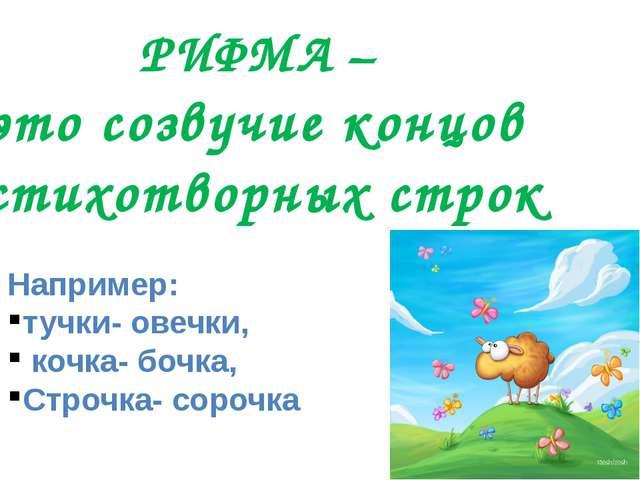 РИФМА – это созвучие концов стихотворных строк Например: тучки- овечки, кочка...