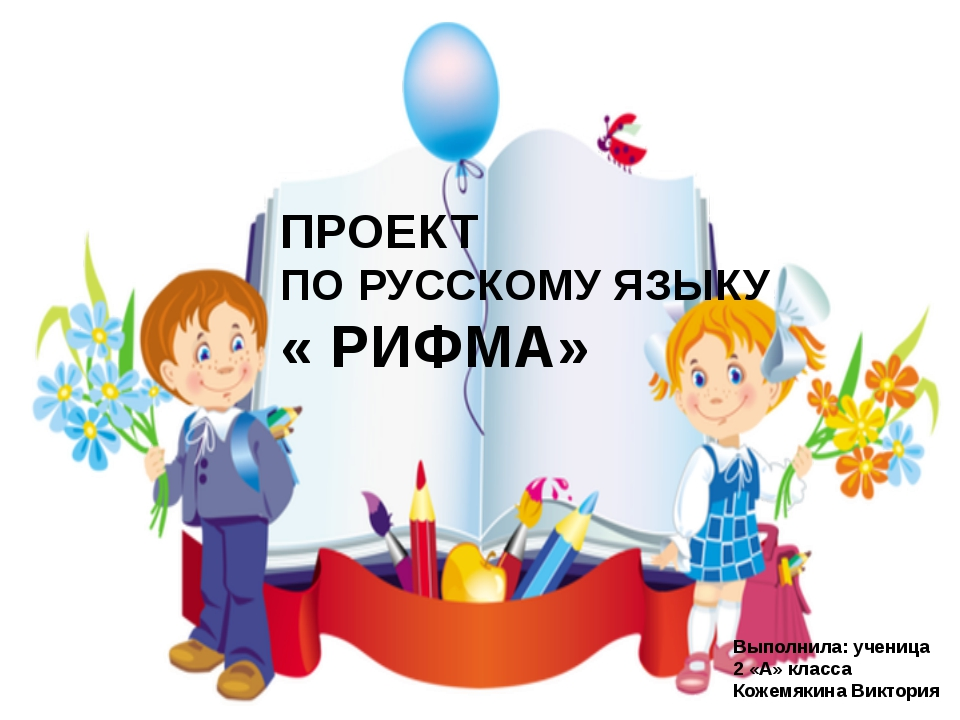 Конспект урока русского языка 2 класс канакина проект рифма