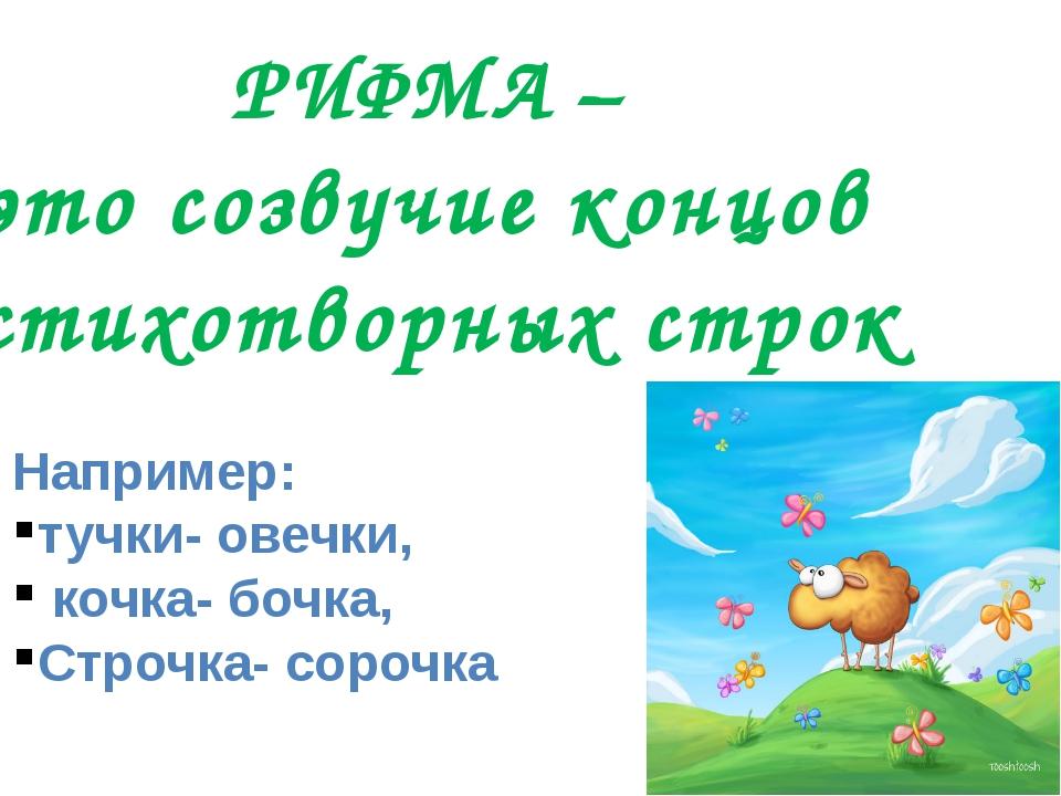 Конспект русский 2 класс канакина проект рифма