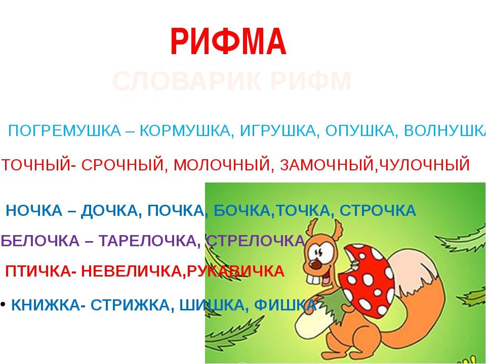 РИФМА СЛОВАРИК РИФМ ПОГРЕМУШКА – КОРМУШКА, ИГРУШКА, ОПУШКА, ВОЛНУШКА ТОЧНЫЙ-...