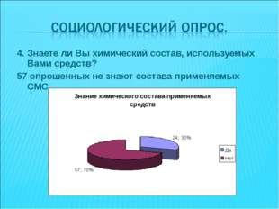 4. Знаете ли Вы химический состав, используемых Вами средств? 57 опрошенных н