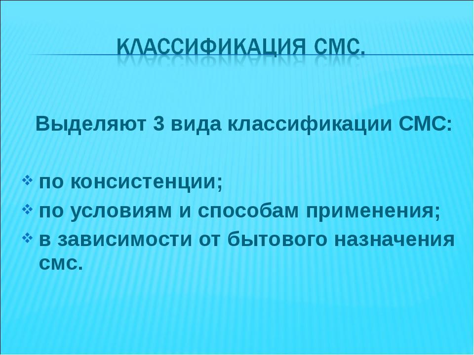 Выделяют 3 вида классификации СМС: по консистенции; по условиям и способам п...
