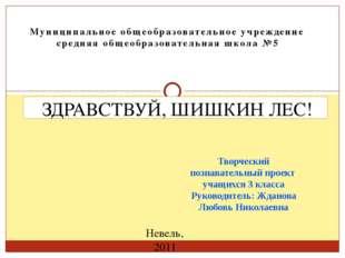 Творческий познавательный проект учащихся 3 класса Руководитель: Жданова Люб