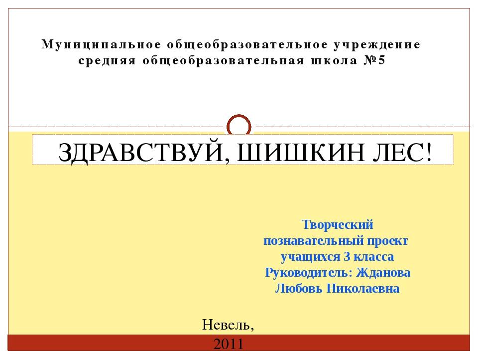 Творческий познавательный проект учащихся 3 класса Руководитель: Жданова Люб...