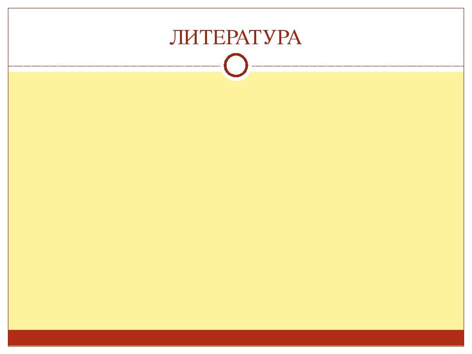 ЛИТЕРАТУРА Запартович Б. Б. С любовью к природе. – М.: Дет. литература, 1983....