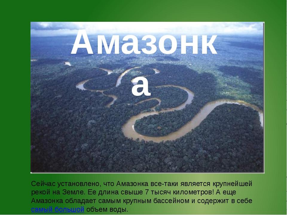 Амазонка Сейчас установлено, что Амазонка все-таки является крупнейшей рекой...