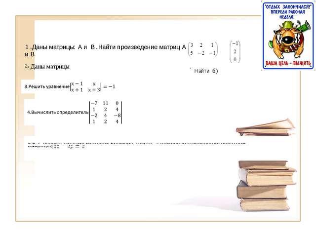 2. 1 .Даны матрицы: А и В .Найти произведение матриц А и В. Найти