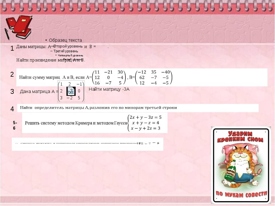 1 2 3 Дана матрица А = Найти матрицу -3А 4 5-6