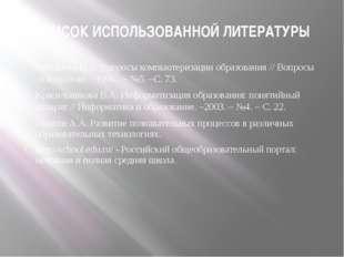 СПИСОК ИСПОЛЬЗОВАННОЙ ЛИТЕРАТУРЫ Катышева И.А. Вопросы компьютеризации образо