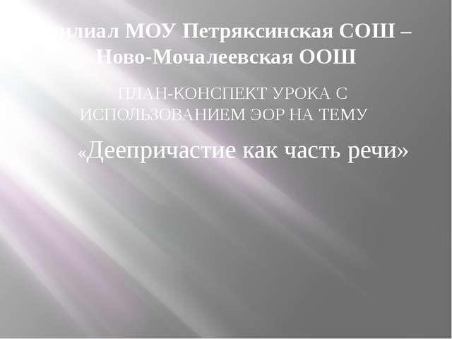 Филиал МОУ Петряксинская СОШ – Ново-Мочалеевская ООШ ПЛАН-КОНСПЕКТ УРОКА С ИС...