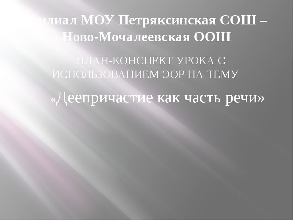 ООШ ПЛАН-КОНСПЕКТ УРОКА С