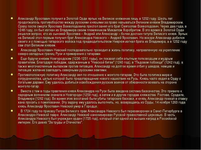 Александр Ярославич получил в Золотой Орде ярлык на Великое княжение лишь в 1...