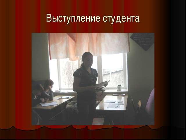 Выступление студента