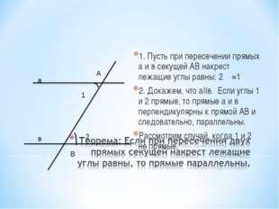 1. Пусть при пересечении прямых а и в секущей АВ накрест лежащие углы равны: