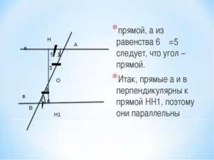 прямой, а из равенства ﮮ5= ﮮ 6 следует, что угол – прямой. Итак, прямые а и в
