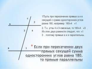 1Пусть при пересечении прямых а и в секущей с сумма односторонних углов равна
