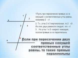 1Пусть при пересечении прямых а и в секущей с соответственные углы равны, нап