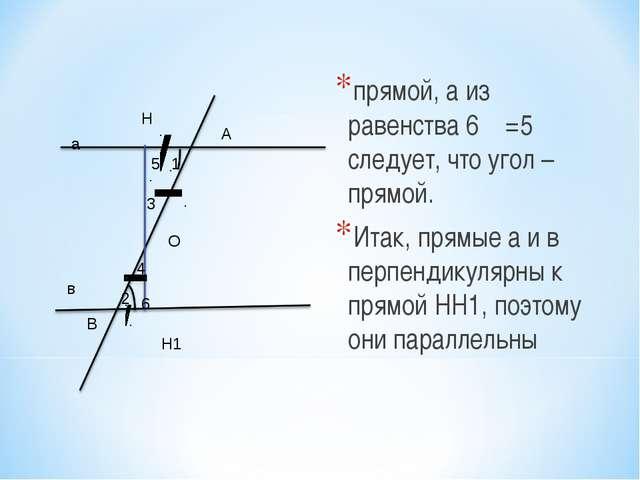 прямой, а из равенства ﮮ5= ﮮ 6 следует, что угол – прямой. Итак, прямые а и в...