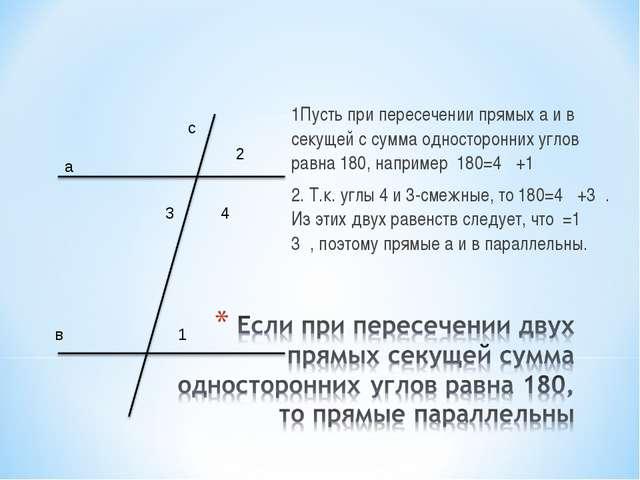 1Пусть при пересечении прямых а и в секущей с сумма односторонних углов равна...