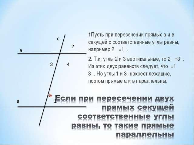 1Пусть при пересечении прямых а и в секущей с соответственные углы равны, нап...