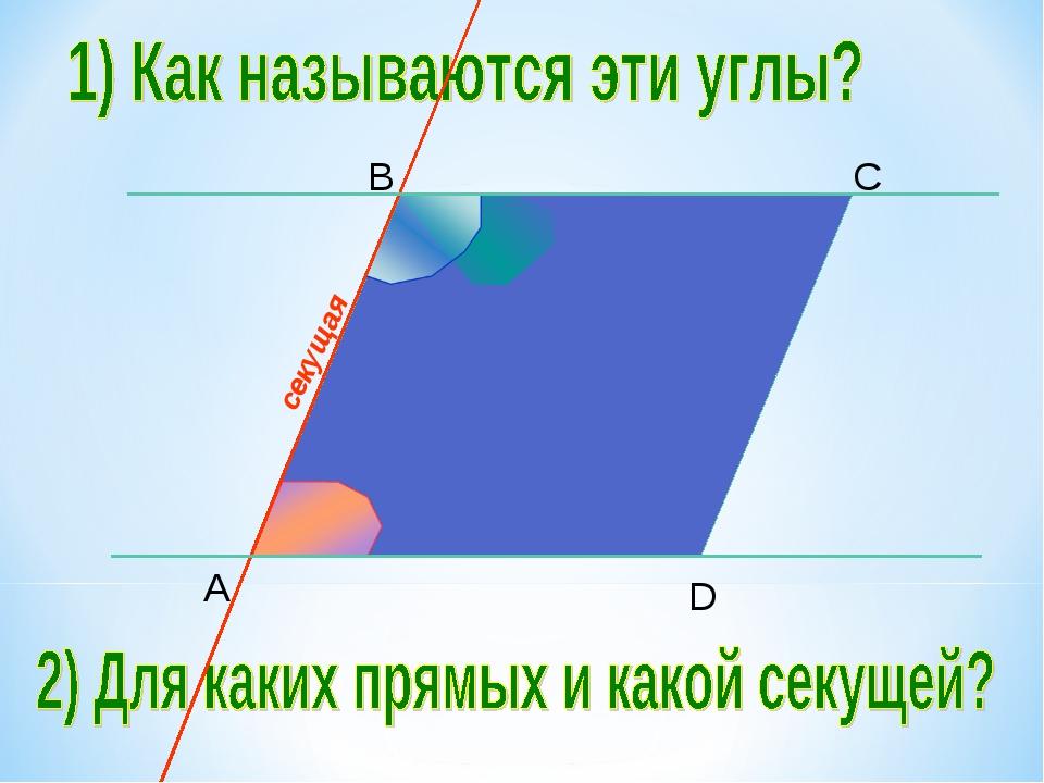 B C D A секущая