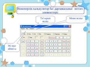 Инженерлік калькулятор бағдарламасының негізгі элементтері: Меню жолы Тақырып