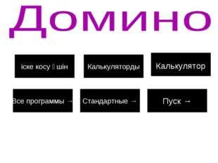 Калькуляторды іске косу үшін Пуск → Все программы → Стандартные → Калькулятор