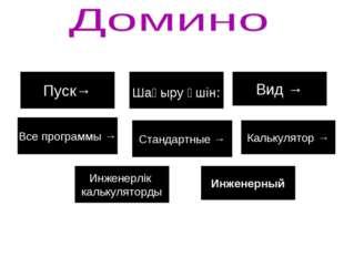 Инженерлік калькуляторды Шақыру үшін: Пуск→ Все программы → Калькулятор → Ста